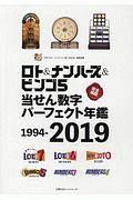 ロト&ナンバーズ&ビンゴ5当せん数字パーフェクト年鑑 1994-2019