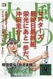 風の大地 エバーグリーンシリーズ マスターズ3 神の技