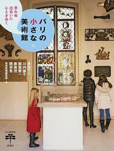 パリの小さな美術館
