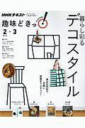 『NHK趣味どきっ! 暮らし彩るデコスタイル』相場正一郎