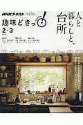 有元葉子『NHK趣味どきっ! 人と暮らしと、台所』