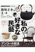 『NHK趣味どきっ! 私の好きな民藝』相場正一郎