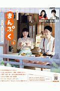 『連続テレビ小説 まんぷく』福田靖