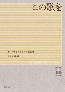 新・中学生のクラス合唱曲集 この歌を 全曲収録CD付き楽譜 解説付き