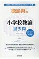 徳島県の小学校教諭 過去問 2020 徳島県の教員採用試験「過去問」シリーズ2