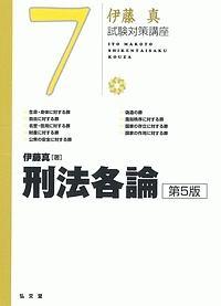 刑法各論<第5版> 伊藤真試験対策講座7