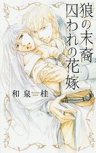 『狼の末裔 囚われの花嫁』和泉桂