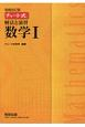 チャート式 解法と演習 数学1<増補改訂版>