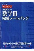 『チャート式 基礎からの数学3 完成ノートパック<改訂版>』東京カレンダー