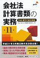 会社法計算書類の実務<第11版> 作成・開示の総合解説