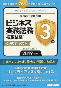ビジネス実務法務 検定試験 3級 公式テキスト 2019