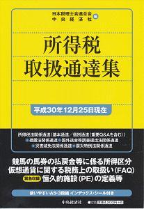 所得税取扱通達集 平成30年12月25日現在