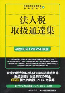 法人税取扱通達集 平成30年12月25日現在