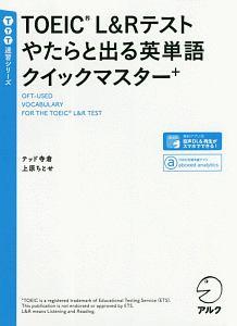 『TOEIC L&Rテスト やたらと出る英単語クイックマスター+ TTT速習シリーズ』カロリナ・ゴメス