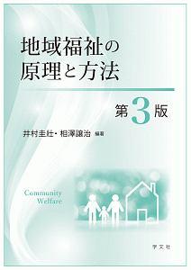 地域福祉の原理と方法<第3版>
