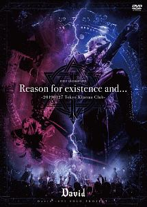 Reason for existence and・・・ -20190127 Tokyo Kinema Club-