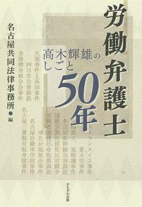 『労働弁護士50年-高木輝雄のしごと』フレディ ローチ
