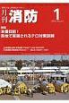 月刊消防 2019.1 「現場主義」消防総合マガジン