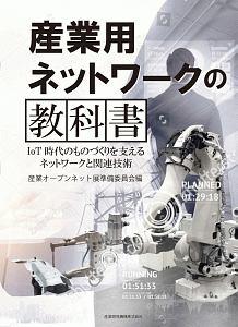 産業用ネットワークの教科書