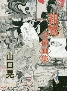 『山口晃 親鸞 全挿画集』コミックス・ドロウィング編集部