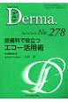 Derma. 2019.1 皮膚科で役立つエコー活用術 Monthly Book(278)