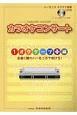 カラオケコンサート ハーモニカカラオケ曲集 1オクターブ+編 CD付