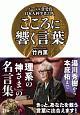 こころに響く言葉 ノーベル賞受賞日本人科学者21人