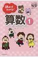 読めばわかる!算数 朝日小学生新聞のドクガク!学習読みものシリーズ (1)