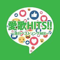 愛歌HITS!!~流行ベストソングMIX~