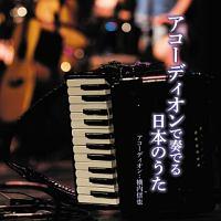 アコーディオンで奏でる日本のうた