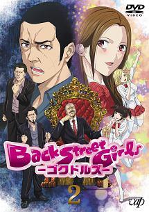 Back Street Girls-ゴクドルズ-