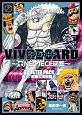VIVRE CARD〜ONE PIECE図鑑〜 BOOSTER PACK 暴走!新魚人海賊団!!