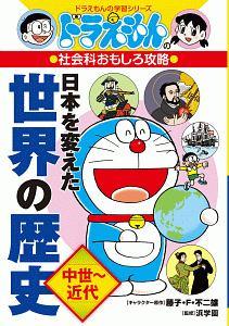 ドラえもんの社会科おもしろ攻略 日本を変えた世界の歴史 中世~近代