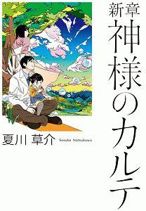 夏川草介『新章 神様のカルテ』
