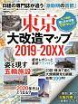 東京大改造マップ 2019-20XX 日経の専門誌が追う「激動期の首都」