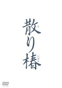 麻生久美子『散り椿』