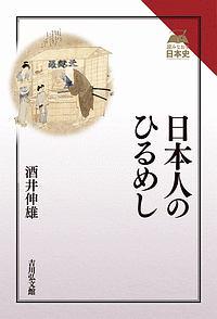 酒井伸雄『日本人のひるめし 読みなおす日本史』