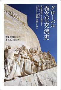 グローバリゼーションの起源と異文化交流の歴史
