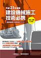 建設機械施工技術必携 平成31年