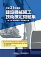 建設機械施工技術検定問題集 平成31年