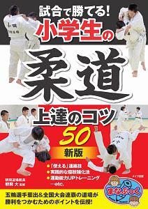 『試合で勝てる!小学生の柔道 上達のコツ50』上野直彦