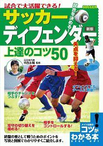 中西永輔『試合で大活躍できる! サッカー ディフェンダー 上達のコツ50 コツがわかる本!<新版>』