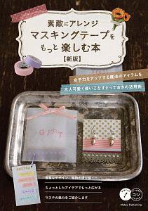 『素敵にアレンジ マスキングテープをもっと楽しむ本 コツがわかる本!』影山真希子