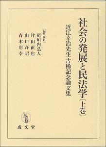 社会の発展と民法学