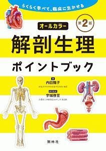 解剖生理ポイントブック<第2版>