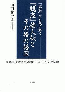 『「記紀」から読み解く『魏志』倭人伝とその後の倭国』山田康弘