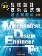 3級機械設計技術者試験過去問題集<新2版>