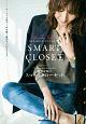 ファッションエディター磯部安伽のスマートクローゼット ベーシック服で1年を賢く着回す29のメソッド