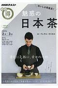 『おいしさ再発見! 魅惑の日本茶』相場正一郎
