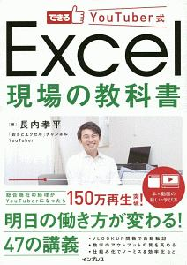 できるYouTuber式 Excel現場の教科書
